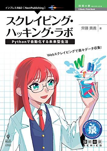 スクレイピング・ハッキング・ラボ Pythonで自動化する未来型生活 (技術の泉シリーズ(NextPublishing)) - 齊藤 貴義