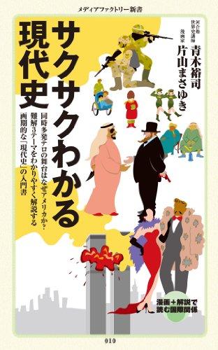 サクサクわかる現代史 (メディアファクトリー新書)