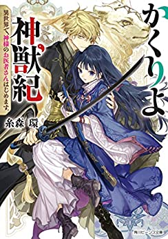 [糸森 環, Izumi]のかくりよ神獣紀 異世界で、神様のお医者さんはじめます。【電子特典付き】 (角川ビーンズ文庫)