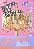キャラクターボイスコレクション―女性編〈1〉 (『究極の声優本』シリーズ)