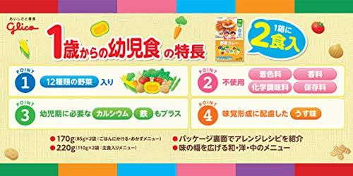 江崎グリコ『1歳からの幼児食野菜カレー』