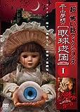 「超」怖い話 フィクションズ 平山夢明の眼球遊園 I~III DVD-BOX image