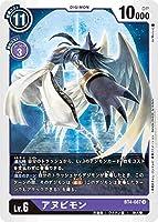 デジモンカードゲーム BT4-087 アヌビモン (U アンコモン) ブースター グレイトレジェンド (BT-04)