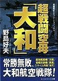 超戦闘空母「大和」 (コスミック文庫)