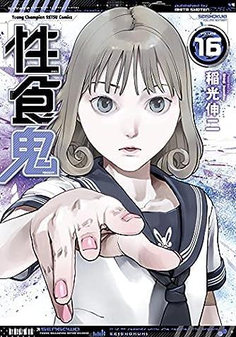 性食鬼 16 (16) (ヤングチャンピオン烈コミックス)