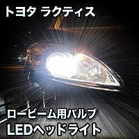 LEDヘッドライト ロービーム トヨタ ラクティス 後期対応セット