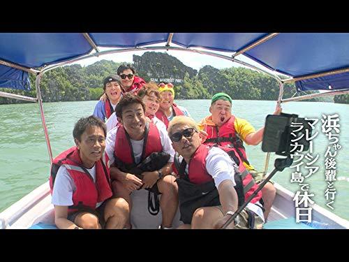 #2 浜ちゃん後輩と行く マレーシア・ランカウイ島で休日