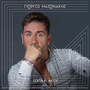 Sopa Ki Akou