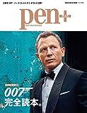 Pen+(ペン・プラス)   【増補決定版】007完全読本。