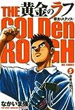 黄金のラフ(5) (ビッグコミックス)