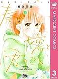春と恋と君のこと 3 (マーガレットコミックスDIGITAL)