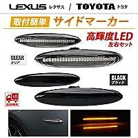 LED サイドマーカー クリア ブラック トヨタ 18系クラウン カムリ 120系マークX レクサス 30系 IS250 350 190系 GS350 430 F-511 シルバー