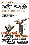 植物たちの戦争 病原体との5億年サバイバルレース (ブルーバックス) - 日本植物病理学会, 日本植物病理学会