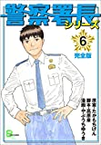 警察署長シリーズ 完全版 6 (文春デジタル漫画館)