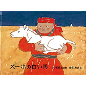 """スーホの白い馬 (日本傑作絵本シリーズ)"""""""
