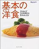 基本の洋食 (オレンジページブックス―とりあえずこの料理さえ作れれば) (ORANGE PAGE BOOKS とりあえずこの料理さえ作れれば 3)