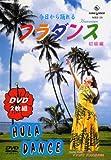 DVD 今日から踊れる フラダンス 初級編 image