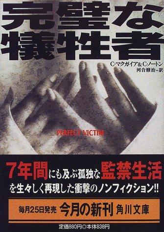 完璧な犠牲者 (角川文庫)の詳細を見る