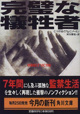 完璧な犠牲者 (角川文庫)