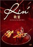 "歌宴~Rin' First Live Tour 2004""時空""~ [DVD]"