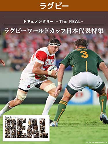 ドキュメンタリー ~The REAL~ 【ラグビーワールドカップ日本代表特集】 トンプソン ルーク ~JAPANのために戦い続けた男~