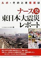 ナース発 東日本大震災レポート ―ルポ・そのとき看護は