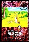 あらいぐまラスカル(8)[DVD]