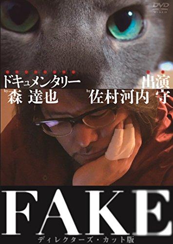 FAKE ディレクターズ・カット版 [DVD]