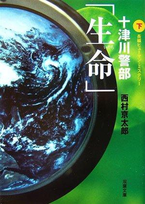 十津川警部「生命」 下 (2) (双葉文庫 に 1-30)