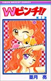 W(ダブル)ピンチ!! (1) (りぼんマスコットコミックス (1217))