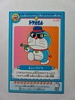2014カルビー ドラえもんチップスカード【ノーマルカード】No.24/ギャングドラ