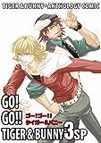 タイガー&バニー・アンソロジィコミック GO! GO!! TIGER & BUNNY 3SP