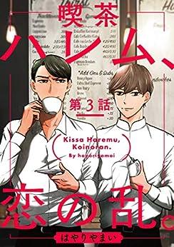 [はやりやまい]の喫茶ハレム、恋の乱。 第3話 (シャルルコミックス)