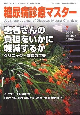 糖尿病診療マスター 2006年 11月号 [雑誌]