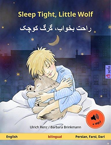 Sleep Tight, Little Wolf – راحت بخواب، گرگ کوچک (English – Persian, Farsi, Dari): Bilingual children's picture book, with audio (Sefa Picture Books in two languages) (English Edition)