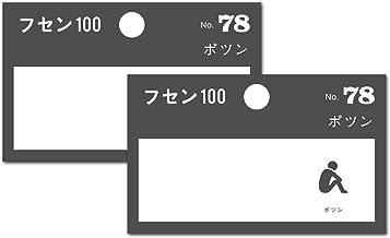 文響社 付箋 フセン100 No.78 ポツン 2個セット FN100-02078