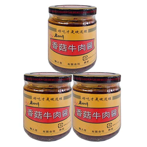 香姑牛肉醤【3点セット】 辛味調味料 しいたけ入りラー油 中華食材