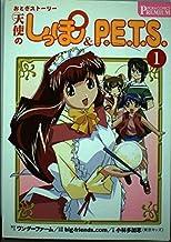おとぎストーリー天使のしっぽ& P.E.T.S. 第1巻 (ノーラコミックス)