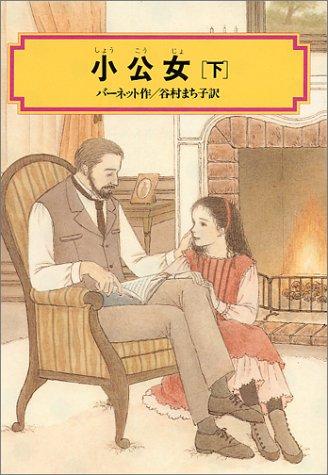 小公女(下) (偕成社文庫3131)