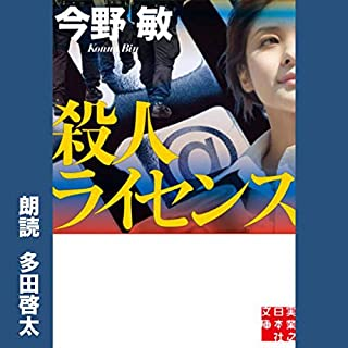 殺人ライセンス                   著者:                                                                                                                                 今野 敏                               ナレーター:                                                                                                                                 多田 啓太                      再生時間: 9 時間  50 分     1件のカスタマーレビュー     総合評価 5.0