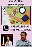 High Blood Pressure And Low Blood Pressure Management By Rajiv Dixit: Blood Pressure, Anaemia, Cholesterol and Blood Infection (Impurity) (Hindi Edition)
