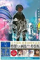 不滅のあなたへ(13)特装版 (講談社キャラクターズA)