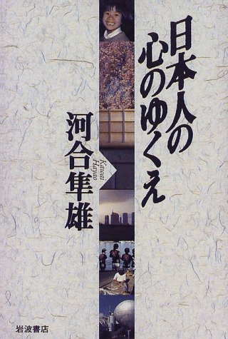 Future of the Japanese heart (1998) ISBN: 4000017454 [Japanese Import]