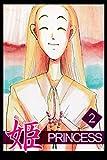 姫2 (アリス文庫)