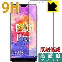 PDA工房 HUAWEI P20 Pro 9H高硬度[反射低減] 保護 フィルム [前面用] 日本製