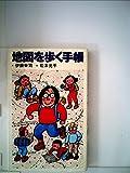地図を歩く手帳 (1980年)