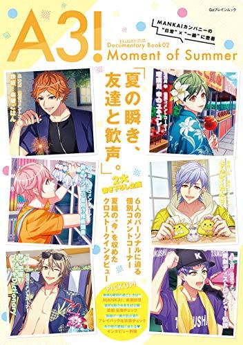 A3! ドキュメンタリーブック02 Moment of Summer (カドカワゲームムック)