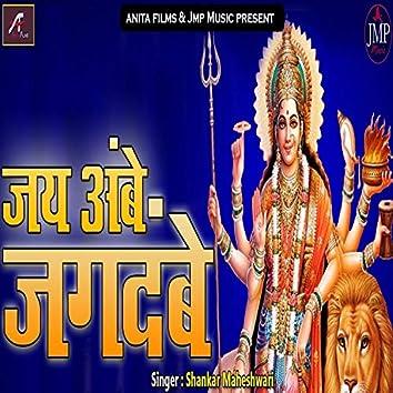 Jai Ambe Jagdambe (Bhakti Geet)