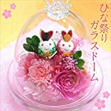 プレゼント 花 プリザーブドフラワー #ひなまつり ガラスドーム〈クラウン〉 バラ 花 ギフト ガラスドーム 雛祭 ひな祭り 誕生日 結婚 母の日 父の日 出産 退職 内祝い 歓送迎 造花 アレンジ