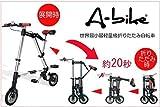 【最新版】 A-bike City 防犯登録付 日本 車 コンパクト軽量折り畳み自転車 (前後輪ノーパンクタイヤ) ノーパンクタイヤが劇的進化!